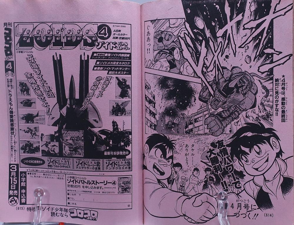 月刊コロコロコミック1989年3月号 レビュー